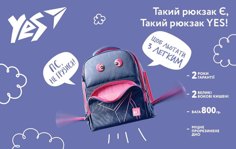 Зустрічай нову ульотну колекцію YES рюкзаків 2021