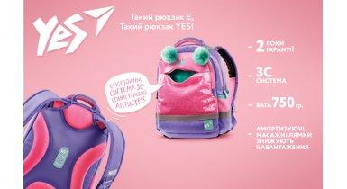 Переваги колекції рюкзаків YES 2021