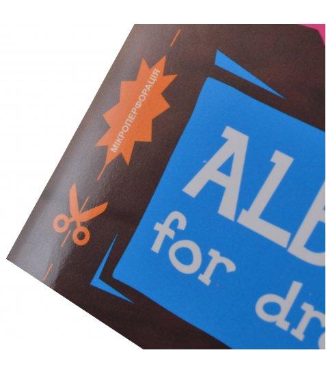 Альбом для малювання А4 28л / 120 скоба, з перфорацією YES (х)
