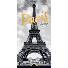 """Блокнот 100 * 200/64 КЛ. 7БЦ """"Gorjous Paris"""" YES"""