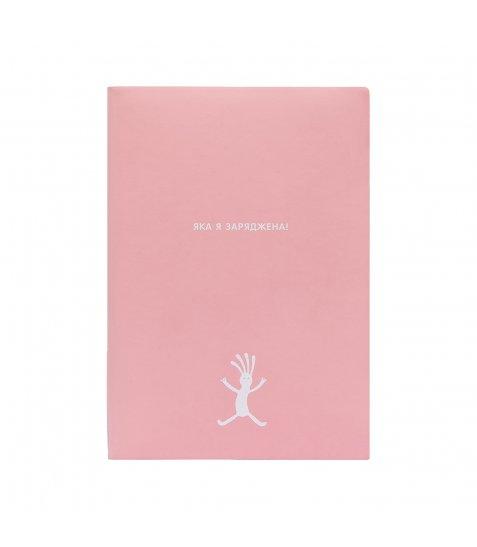 """Щоденник Yes А5 недатований """"Ендорфінова цукерка"""" колекція """"Крутий, як не крути"""" - фото 2 з 9"""