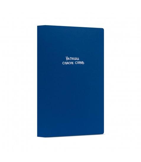 """Щоденник Yes А5 недатований """"Від роботи коні дохнуть"""" колекція """"Крутий, як не крути"""" - фото 1 з 9"""