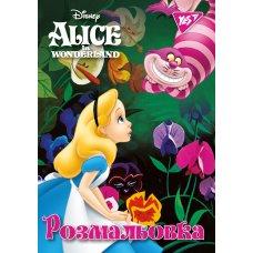 """Розмальовка  А4 YES """"Alice"""", 12 стр."""