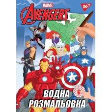 "Водна розмальовка YES ""Marvel Avengers"""