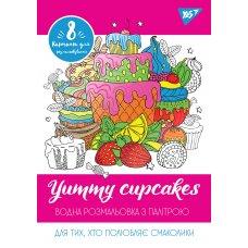 """Водная раскраска YES """"Yummy cupcakes"""""""