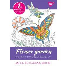 """Водная раскраска YES """"Flower garden"""""""