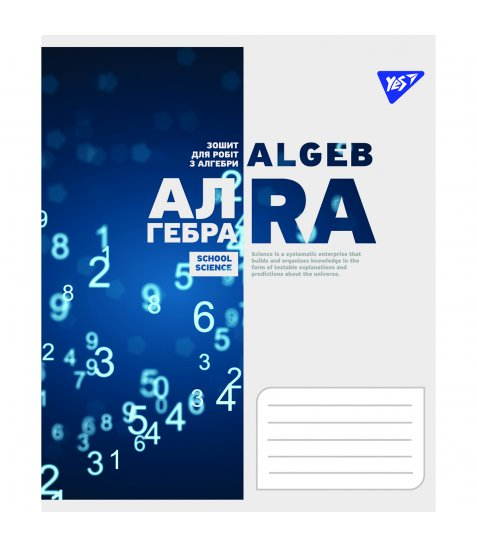 Зошит А5 48 YES (Binary Science) Набір 8 Видів - фото 8 з 8