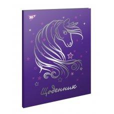 """Щоденник шкільний Інтегральний (укр.) """"Silver horse"""""""