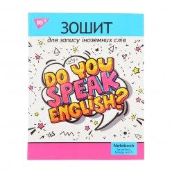 """Зошит для запису іноземних слів, iнтегр., Уф-виб. """"SPEAK ENGLISH"""", ТМ """"YES"""""""
