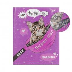 """Щоденник шкільний YES  жорсткий """"Meow"""" мат. ламинац., гологр. глітер"""