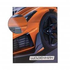 """Щоденник шкільний YES  жорсткий """"Energy car"""""""