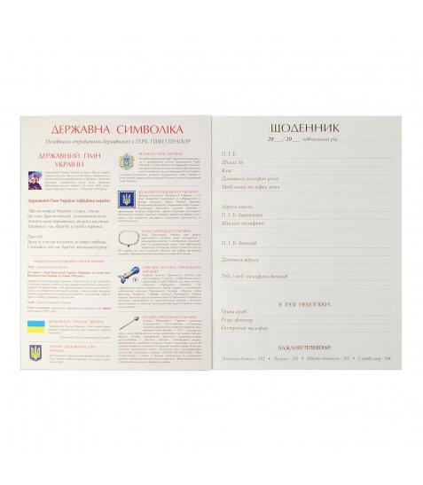 """Щоденник шкільний YES інтегральний """"Alice"""" мат. ламинац. ,   срібна фольга,  УФ лак"""