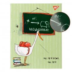 """Щоденник шкільний YES інтегральний """"Гусь"""" софт-тач, УФ-виб. лак"""