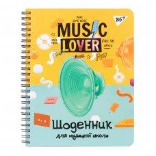 """Дневник для музыкальной школы """"Music lover"""" спираль УФ-выб. YES"""