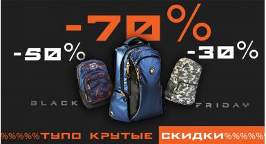 Black Friday 2020: який він, твій кращий рюкзак?