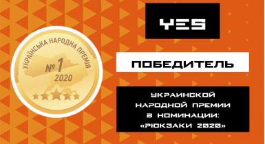 Бренд «YES» — вибір 2020 року серед рюкзаків в Україні